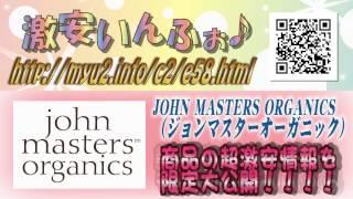 john masters organics(ジョンマスターオーガニック) 最新グッズ超速報☆ Thumbnail