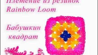 Уроки по плетению из резинок. Бабушкин квадрат Rainbow Loom