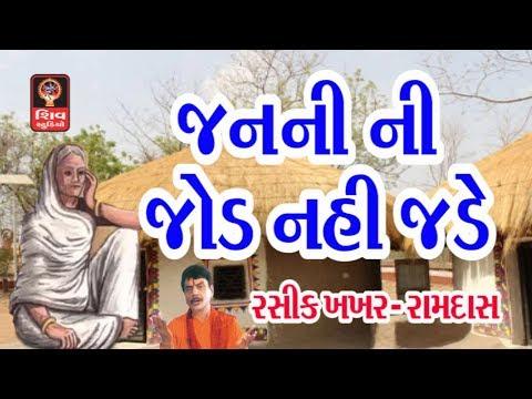 Hemant Chauhan Gujarati Bhajan 2018  Gujarati songs 2018 JANNI NI JOD - Non Stop