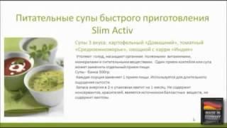 Здоровье с продуктами LR, Слим Актив Коктейли и супы