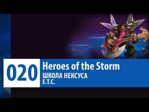 видео: Школа Нексуса - e.t.c. (Гайд, Руководство, Обзор) | heroes of the storm