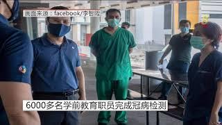 【冠状病毒19】李智陞:约6000名学前教育中心职员已接受检测