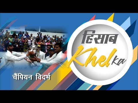 Hisaab Khel Ka   Episode - 11  Skipper Faiz Fazal bags 2nd  time Ranji Trophy Mp3