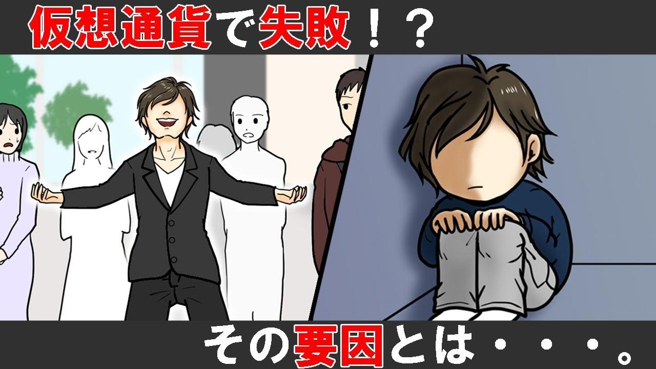【漫画動画】仮想通貨で大損した人の特徴【マンガでわかる】