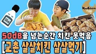 [교촌 살살치킨 살살먹기]●50dB 넘으면 치킨 못먹는다!!●꿀잼ㅋㅋㅋ●작비●(with.김지훈)
