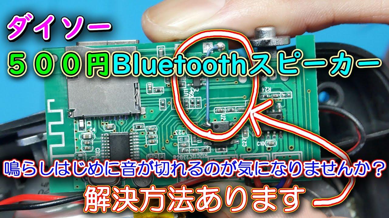 スピーカー ダイソー bluetooth