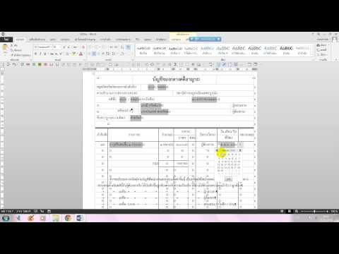 การทำสำนวนการสอบสวน โปรแกรม InvestigatorPolice