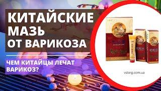 Китайская мазь от варикоза KEMAI WANG YIJUN GAO в Украине/Киеве