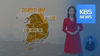[날씨] 미세먼지 '나쁨'…내일 아침 서울 영하 3도 …