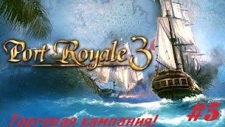 Port Royale 3 #5 Пираты не блещут мозгами
