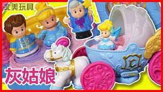 迪士尼公主灰姑娘坐南瓜馬車的玩具故事|北美玩具