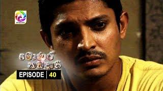 Monara Kadadaasi Episode 40 || මොණර කඩදාසි | සතියේ දිනවල රාත්රී 10.00 ට ස්වර්ණවාහිනී බලන්න... Thumbnail