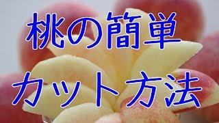 桃カット方法、桃切り方!桃剥き方の簡単フルーツカット。How to cut a Peach. Japanese Peach. thumbnail