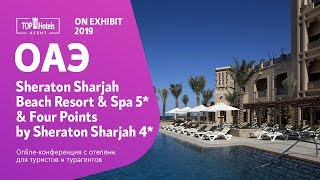 Sheraton Sharjah Beach Resort & Spa 5* и Four Points by Sheraton Sharjah 4* Шарджа ОАЭ. Обзор отелей