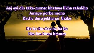 Aaj ei din take - Antaraley - Full Karaoke Scrolling Lyrics