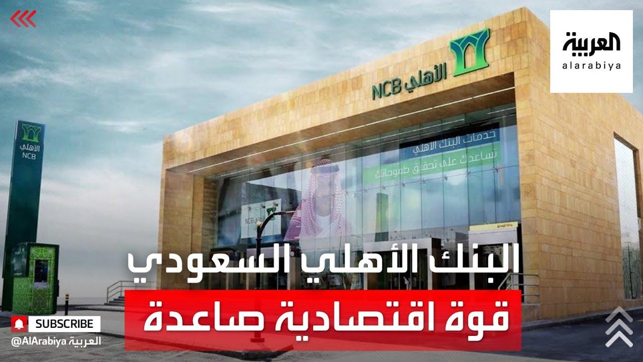 عملاق القطاع المصرفي السعودي الجديد بأصول 896 مليار ريال