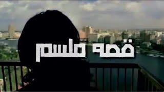 مهرجان صدي صوت (قصة مسلم)_''''غناء_مسلم'''_سكه_صعبه''''2020