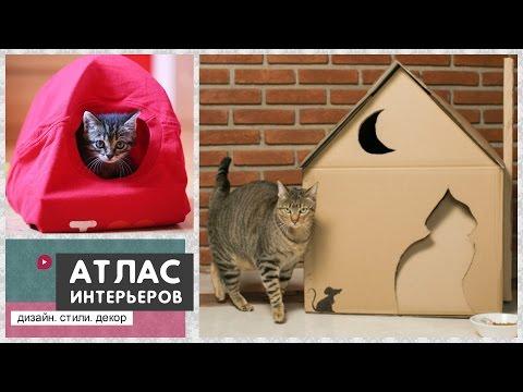 Домик для кошки. Идеи как сделать своими руками