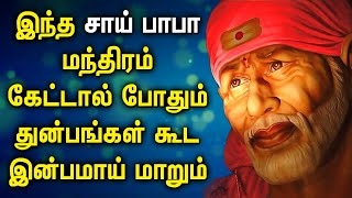 Sai Baba Padalgal | Best Tamil Baba Devotional Songs