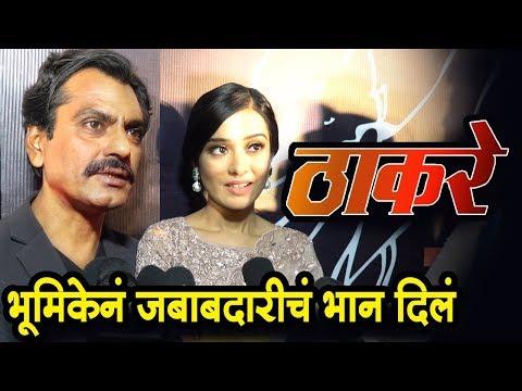 Thackeray Movie Trailer Launch | Nawazuddin Siddiqui & Amrita Rao Talks About Roles | 25th January
