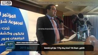 مصر العربية | فالكون: ضبطنا 106 أسلحة بيضاء و119 عيارا ناريا بالجامعة