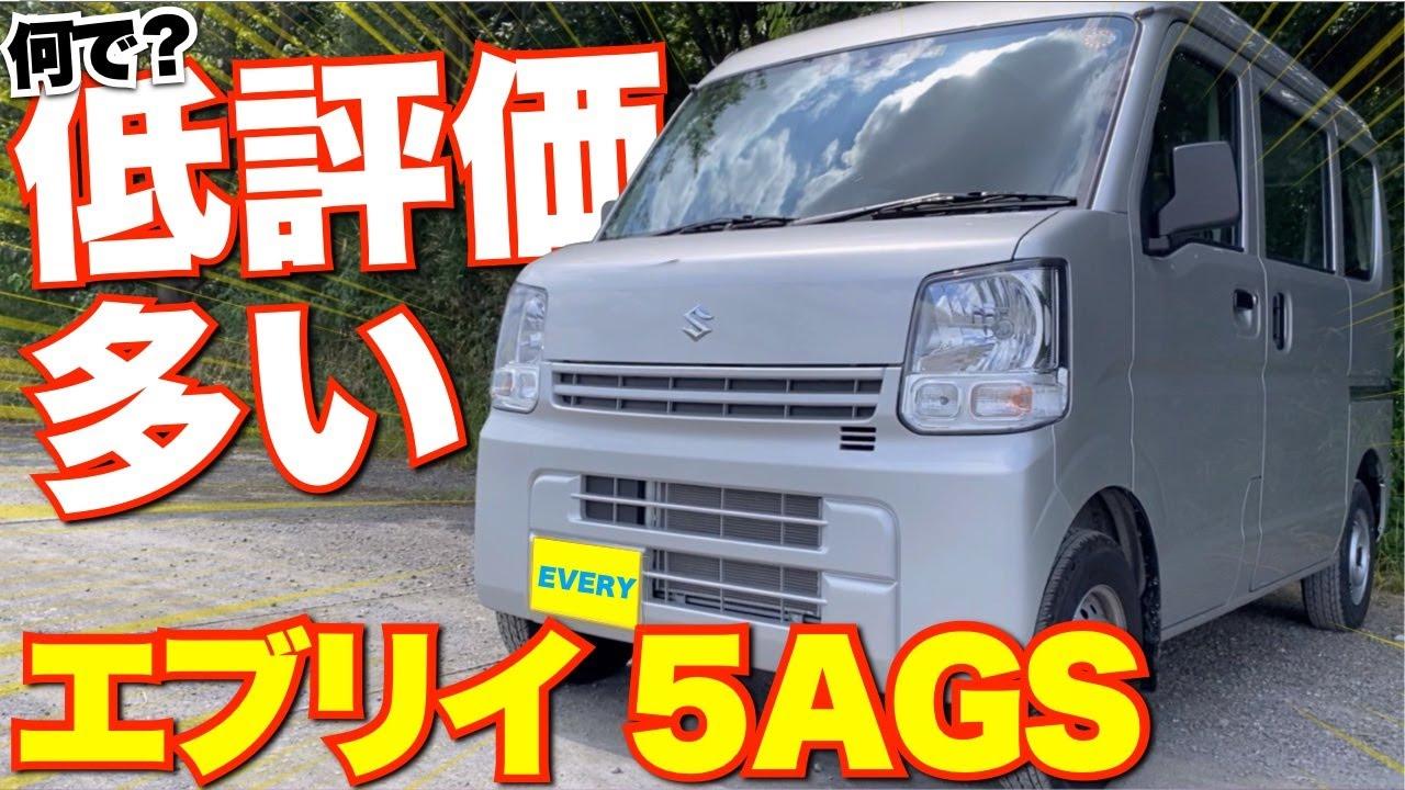 エブリイの5AGSは燃費良いのに何で低評価が多いの?新車ロードインプレッション★DA17V