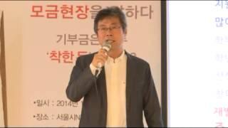 """기부문화연구소 기획연구2014 """"필란트로피란 …"""