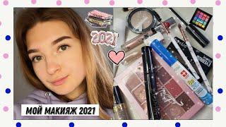 Мой макияж 2021 макияж на учебу моя косметика в 17 лет повседневный макияж