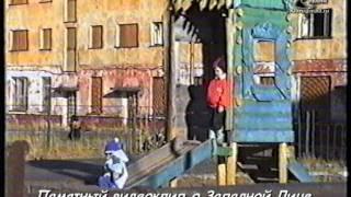 1996_Западная Лица- ностальжи из 90-х.mpg