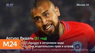 Смотреть видео Как наказывают футболистов в иностранных клубах - Москва 24 онлайн