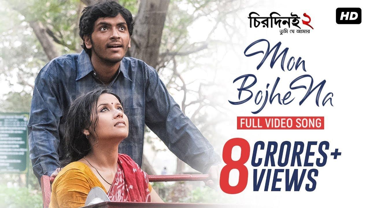 Download Mon Bojhe Naa (মন বোঝে না) | Chirodini Tumi Je Amar 2 | Arjun Chakraborty | Arijit Singh | SVF