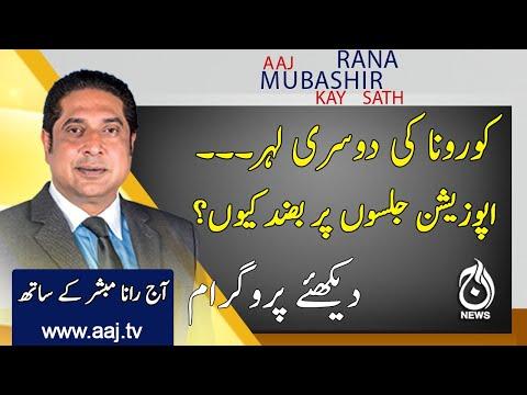 Aaj Rana Mubashir Kay Sath | PDM | 22 November 2020 | Aaj News