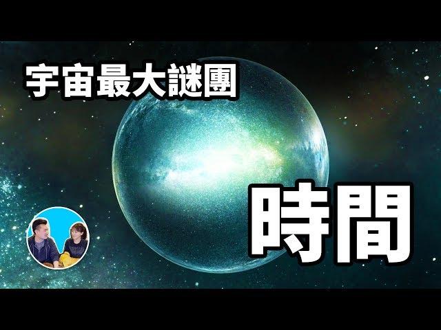 【震撼】智商200也無法解答,宇宙最大的謎團,時間 | 老高與小茉 Mr & Mrs Gao