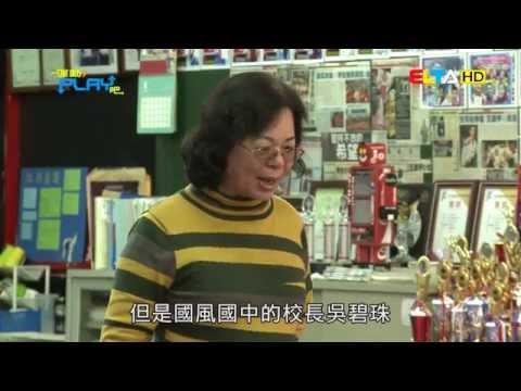 運動Play吧 第329集  國風國中跆拳道隊 - YouTube
