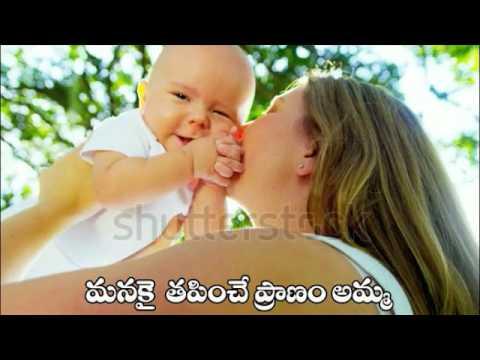 అమ మ ప ర మ Quotes About Mother Love In Telugu Youtube