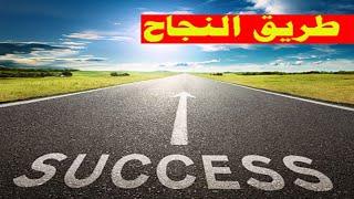 الدكتور ابراهيم الفقى - وحلقة الطريق الى النجاح  وازاى تكون شخصيه ناجحه فى حياتك Dr  Ibrahim Elfeky
