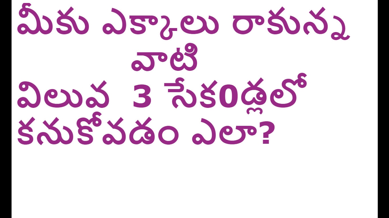 How to easly find tables in telugu youtube how to easly find tables in telugu gamestrikefo Gallery