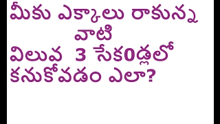 how to easly find  Tables in telugu