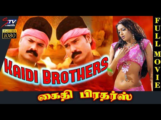 Khaidi Brothers Tamil Full Movie HD   Sai Kumar   Udaya Bhanu   Madhukar   STV MOVIE