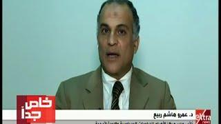 خاص جدًا | عمرو هاشم : قطر دولة صغيرة.. لكنها تحاول أن تبحث عن دور كبير في المنطقة مهما كانت الطريقة