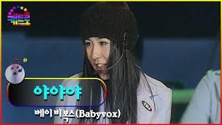 [동래고등학교 개교100주년 기념음악회] 베이비복스(Babyvox)-야야야
