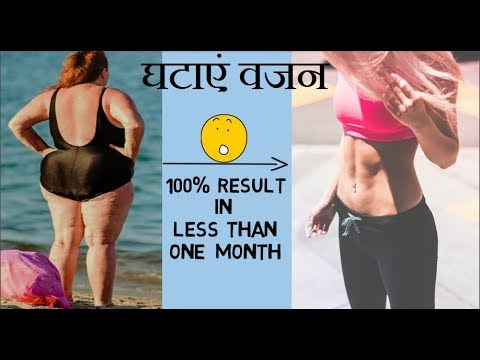 LOSE WEIGHT FAST IN 1 WEEK (HINDI) | H.I.I.T Benefits | 2 Minute Video