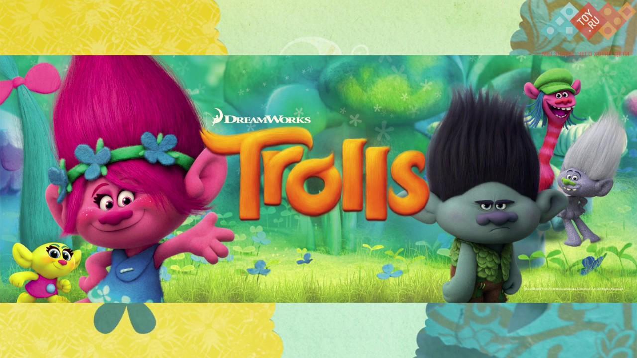 the Trolls ТРОЛЛИ в гостях у Миланы принцесса Поппи Тролли игрушки .