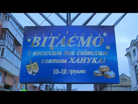 Rada Sumy: Олександр Лисенко: В інтеркультурних Сумах на свято Хануки запалили менору