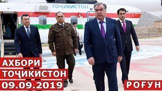 Ахбори Точикистон / Новости - 09.09.2019