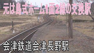 【駅に行ってきた】会津鉄道会津長野駅は元は1面2線の交換駅