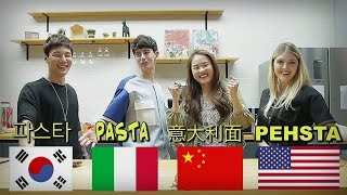 HOW TO PRONOUNCE ITALIAN FOOD CORRECTLY | Differences in pronunciation