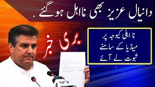 Daniyal Aziz came with Proofs on Media after Disqualification | Neo News