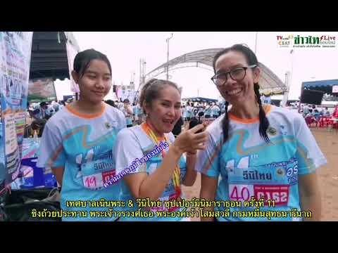 เทศบาลเนินพระ & วีนิไทย ซุปเปอร์มินิมาราธอน ครั้งที่ 11 ปี 63 ณ หาดแสงจันทร์สุชาดา