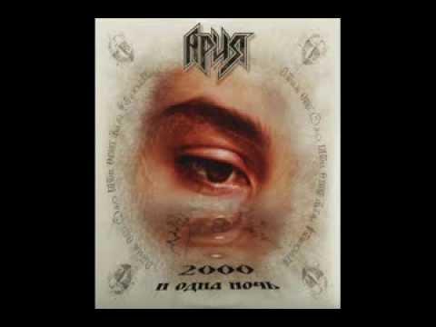 Ария - 2000 и одна ночь - Все, что было - скачать и слушать в формате mp3 в отличном качестве